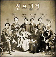 한미FTA를 통과시킨 신묘칠적. 박근혜는 역시 기모노가 잘 어울립니다. 대자연 작품. 널리 알려주세요.... on Twitpic