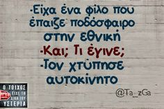 Image discovered by Olga_cookie. Find images and videos about cute, funny and quotes on We Heart It - the app to get lost in what you love. Funny Greek Quotes, Greek Memes, Sarcastic Quotes, Photo Quotes, Picture Quotes, Funny Images, Funny Photos, Favorite Quotes, Best Quotes