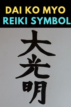 Dai ko myo, the master symbol, and is used by Reiki masters only when attuning initiates. Self Treatment, Reiki Frases, Reiki Books, Cho Ku Rei, What Is Reiki, Reiki Training