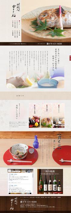 摂津本山の本格和食店「料理人がきさん」