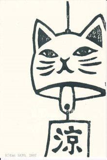 猫ノ草子-ねこ風鈴
