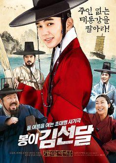 Seondal: The Man Who Sells the River - 봉이 김선달 (2015) 유승호(김인홍) 시우민(견) 라미란(윤) 고창석(보원)