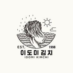 관련 이미지 Typo Logo, Logo Sign, Logo Branding, Branding Design, Logos, Graphic Design Typography, Graphic Design Illustration, Cl Design, Cafe Logo
