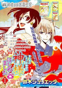 Chapter 26 cover. -- Manga, Kamisama Hajimemashita, characters, Tomoe and Nanami