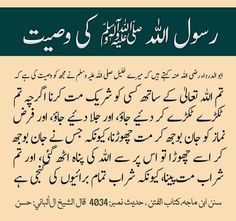Islamic Dua, Islamic Quotes, Hadith Quotes, Learn Islam, Greatest Mysteries, Islamic Messages, Diy Skin Care, Reality Quotes, Quran