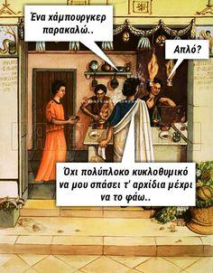 #κυκλοθυμικό Ancient Memes, Illuminati, Sarcasm, Words, Funny, Movie Posters, Movies, Quotes, Humor
