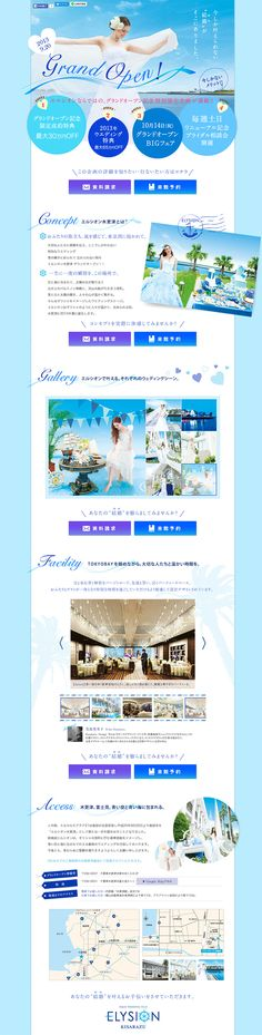 http://elysion-kisarazu.jp/lp/pc/index.html