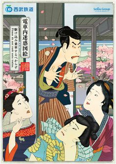 Japan's Seibu Railway, which operates trains in Tokyo, has created a new poster campaign aimed at educating both regular riders and tourists alike on courteous travel behaviors. Capitalizing on the universal appeal of the traditional ukiyo-e style woodblock prints, the railway has issued the first t