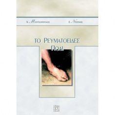 Το Ρευματοειδές Πόδι Polaroid Film