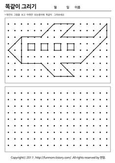 2618544558F3048E3B68C5 (850×1202) Fall Preschool, Preschool Worksheets, Preschool Learning, Preschool Activities, Memory Games For Kids, Math For Kids, Visual Perceptual Activities, Free Printable Puzzles, Kindergarten Writing