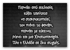 Click this image to show the full-size version. Funny Status Quotes, Funny Greek Quotes, Funny Statuses, Funny Picture Quotes, Sarcastic Quotes, Stupid Funny Memes, Favorite Quotes, Best Quotes, Life Quotes