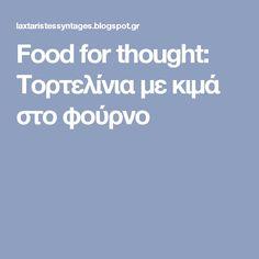 Food for thought: Τορτελίνια με κιμά στο φούρνο
