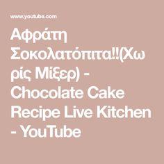 Αφράτη Σοκολατόπιτα!!(Χωρίς Μίξερ) - Chocolate Cake Recipe Live Kitchen - YouTube Chocolate Cake, Cake Recipes, Cakes, Youtube, Chocolate Chip Pound Cake, Dump Cake Recipes, Chocolate Cobbler, Recipes For Cakes, Chocolate Cakes