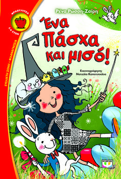 Smurfs, Kindergarten, Comics, Books, Kids, Fictional Characters, Easter, Amazing, Young Children