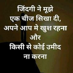 Goal all sucsesful hindi Good Thoughts Quotes, Good Life Quotes, Good Morning Quotes, True Quotes, Deep Thoughts, Desi Quotes, Marathi Quotes, Gujarati Quotes, Punjabi Quotes
