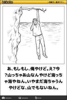 せやねん Try Not To Laugh, Make You Smile, Japanese Funny, Burst Out Laughing, Funny Times, Smiles And Laughs, My Favorite Image, Funny Comics, Funny Moments