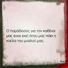 Wisdom Quotes, Me Quotes, Funny Quotes, Smart Quotes, Greek Words, Love Others, Greek Quotes, English Quotes, In My Feelings