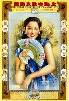 So pretty! #vintage #Asian #Chinese #fashion #posters