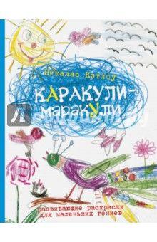 Никалас Кэтлоу - Каракули-маракули. Выпуск 7 обложка книги