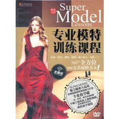 专业模特训练课程(水晶版)(DVD) WGS139