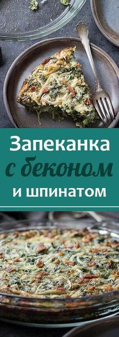 Запеканка с беконом и шпинатом. Кето-рецепт запеканки из шпината, бекона и яиц. Простой низкоуглеводный завтрак. низкоуглеводные рецепты • низкоуглеводная диета • низкоуглеводные десерты • низкоуглеводная выпечка • здоровое питание • рецепты • полезная еда • полезные рецепты • рецепты на русском • диетические рецепты • правильное питание • низкокалорийные рецепты • полезное питание • сбалансированное питание • кето рецепты • кето диета • кетогенная диета • кето меню • кето • lchf рецепты