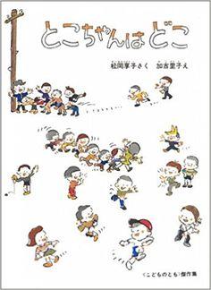 とこちゃんはどこ | 松岡 享子 |本 | 通販 | Amazon