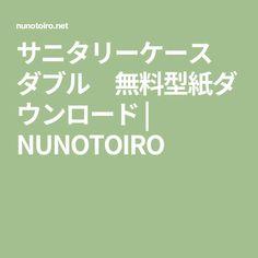 サニタリーケース ダブル 無料型紙ダウンロード | NUNOTOIRO