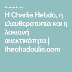 Η Charlie Ηebdo, η ελευθεροτυπία και η λοκιανή ανεκτικότητα | theohadoulis.com