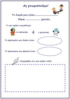 1st Day, First Grade, Greek, School, First Class, Greek Language, Schools, Greece, 1st Grade Centers