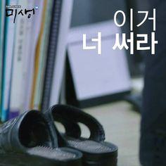 Klip - Misaeng Drama Film, Films, Movies, Drama Quotes, Korean Dramas, Seoul, Kdrama, 2016 Movies, 2016 Movies