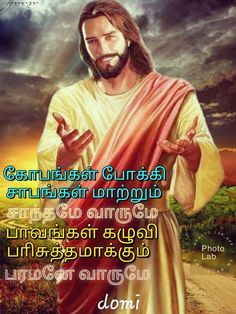 Bible Words In Tamil, Light Of The World, Heavenly Father, You Are The Father, Let It Be