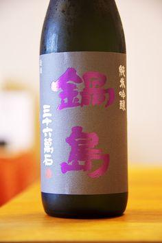 nabeshima junmaiginjou yamadanishiki 鍋島 純米吟醸 山田錦 日本酒