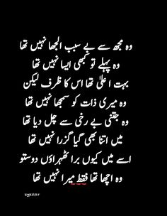 Urdu Quotes With Images, Poetry Quotes In Urdu, Best Urdu Poetry Images, Love Poetry Urdu, Sad Quotes, Nice Poetry, Love Romantic Poetry, My Poetry, Poetry Books