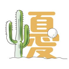 """08/02/2016 今日の一文字は""""優"""" 米PGAフェニックスオープンで松山英樹ツアー2勝目! プレーオフで競り勝つ!"""