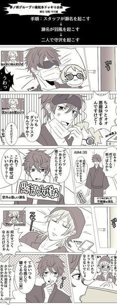 Ensemble Stars, Anime, Blog, Tatoo, Anime Shows