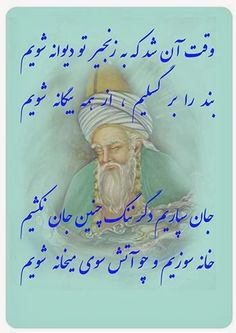 Maulana Rumi Online: Maulana in Farsi Rumi Poem, Rumi Quotes, Cyrus The Great, John Elia Poetry, Good Morning Images Flowers, Stone Wallpaper, Persian Poetry, Persian Quotes, Text On Photo