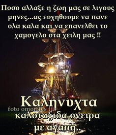 Good Morning Flowers, Night Photos, Greek Quotes, Good Morning Quotes, Good Night, Funny Quotes, Nighty Night, Funny Phrases, Funny Qoutes