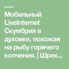 Мобильный LiveInternet Скумбрия в духовке, похожая на рыбу горячего копчения. | Шрек_Лесной - Дневник Шрек Лесной |