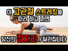 Home Health, Health Diet, Health Fitness, Stretch Routine, Yoga, Work Life Balance, Good Sleep, Excercise, Pilates