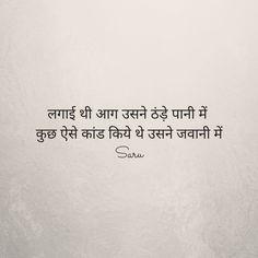 Saru Singhal Poetry, Quotes by Saru Singhal, Hindi Poetry, Baawri Basanti Hindi Funny Quotes, Hindi Shayari Funny, Hindi Shayari Inspirational, Two Line Shayari Hindi, Hindi Shayari Attitude, Best Friend Quotes Funny, Poetry Hindi, Shyari Quotes, Hindi Shayari Love