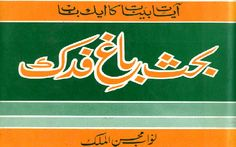 Behas Bagh e Fadak is a chapter from a book Aayeaat e Byenaat (Ayat e Bayyanat) by Nawab Mohsin ul Mulk, this title became so famous that people forget his real name which is as Syed Mehdi Ali who was born on 9 Dec 1837 in British India, he belongs to a Shiite family so he was educated under supervision of Shiite Scholars