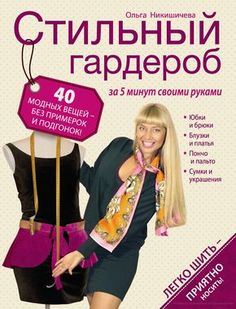 Стильный гардероб за 5 минут своими руками - Ольга Никишичева - Google Книги