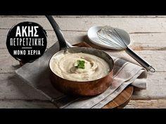 Μπεσαμέλ (σάλτσα Μορνέ) | Άκης Πετρετζίκης - YouTube