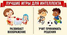 10видов игр чтобы вырастить умного ребенка