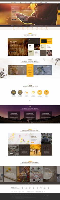 디자인 나스 (designnas) 학생 웹디자인 (bx web micro site) 포트폴리오입니다. / 키워드 : brand, bx, ui, ux, design, brand experience, bx design, ui design, ux design, web, web site, micro site, portfolio / 디자인나스의 작품은 모두 학생작품입니다. all rights reserved designnas / www.designnas.com Homepage Design, Web Ui Design, Best Web Design, Web Design Trends, Site Design, Branding Design, Website Layout, Web Layout, Layout Design