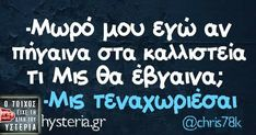 Ποοοοο ηταν καλο.... Funny Phrases, Funny Signs, Stupid Funny Memes, Funny Texts, Funny Greek Quotes, Funny Statuses, Funny Thoughts, Funny Clips, Sarcastic Humor