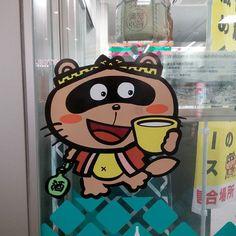 El mapache que bebía sake