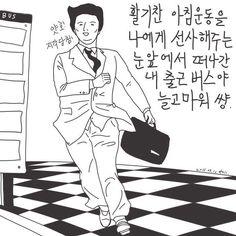 직장인들 초공감가는 약빤 일러스트 모음 | 인스티즈 Gangnam Style, Jokes, Fun Stories, Funny, Life, Fictional Characters, Collections, Drawings, Husky Jokes