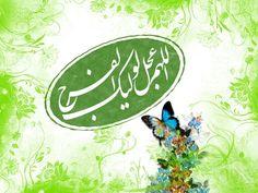 یا صاحب الزمان ادرکنی Imam Hassan, Ibn Ali, Muharram, Islam, Calligraphy, Bait, Lettering, Calligraphy Art, Hand Lettering