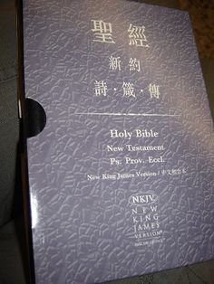 English (NKJV) - Chinese (Union Version) Bilingual New Testament, Psalms, Proverbs, and Ecclesiastes Parallel LEATHER Cover Edition